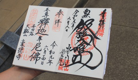 Like other shrines throughout Japan, the temple has its own calligraphic symbols and stamps.